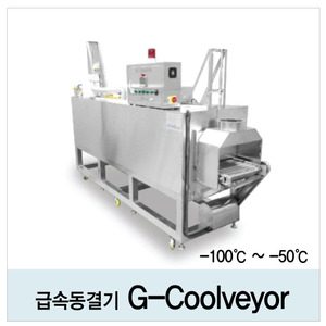 G-Coolveyor